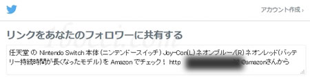 AmazonアソシエイトのTwitterアイコンからリンク生成