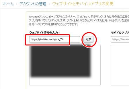 Amazonアソシエイト「ウェブサイト情報の入力」