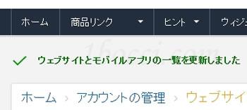 Amazonアソシエイト「ウェブサイトとモバイルアプリの一覧を更新しました」