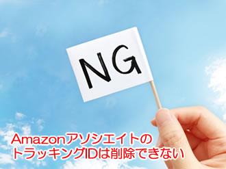 AmazonアソシエイトのトラッキングIDは削除できない