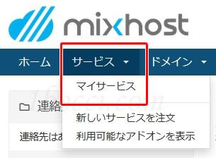 mixhost (ミックスホスト)マイサービス