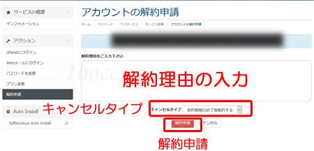 mixhost (ミックスホスト)アカウントの解約申請