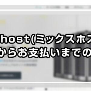 mixhost(ミックスホスト)登録方法