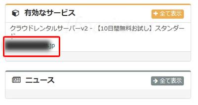 mixhost(ミックスホスト)の登録方法初期ドメインを押す