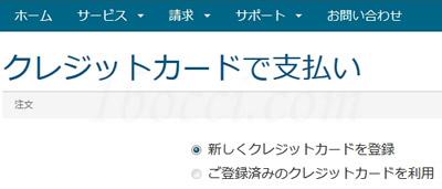 mixhost(ミックスホスト)登録方法「クレジットカードで支払い」画面