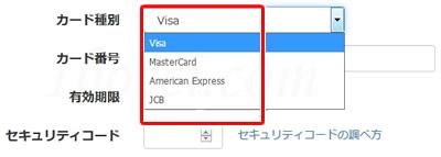 mixhost(ミックスホスト)登録方法使用できるクレカのブランド