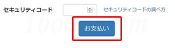 mixhost(ミックスホスト)登録方法「お支払い」