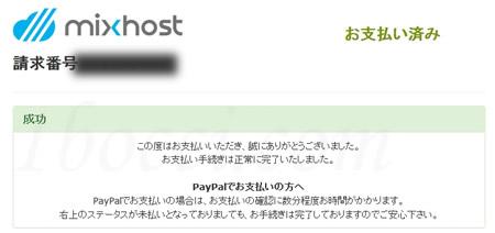 mixhost(ミックスホスト)登録方法レンタルサーバー契約完了