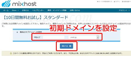 mixhost(ミックスホスト)登録方法初期ドメイン設定