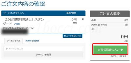 mixhost(ミックスホスト)の登録方法ご注文内容の確認