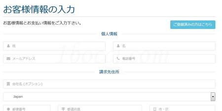 mixhost(ミックスホスト)の登録方法「お客様情報の入力」
