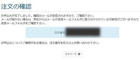 mixhost(ミックスホスト)の登録方法「注文の確認」