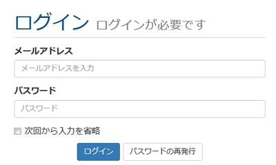 mixhost(ミックスホスト)の登録方法ログインをする