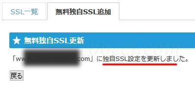スターサーバー独自SSL設定を更新しました