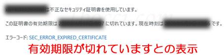 エラーコード: SEC_ERROR_EXPIRED_CERTIFICATE