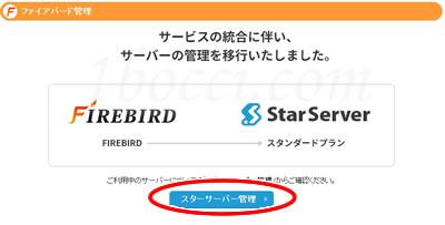 スターサーバーの無料独自SSL証明書を手動更新する方法「サーバー管理」