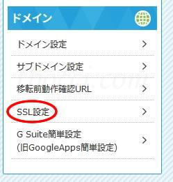 スターサーバーの無料独自SSL証明書を手動更新する方法「SSL証明」