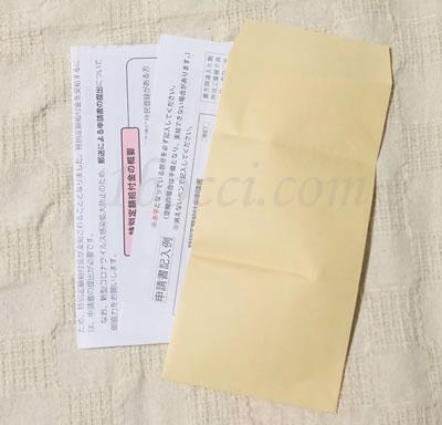 特別給付金(10万円)の郵送での手続き方法