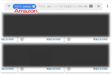 「広告レビューセンター」テキスト、URL、ドメインでも検索して広告をブロックする方法