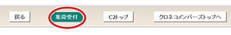 クロネコヤマトの送り状をPCで作成し発行して「集荷受付」