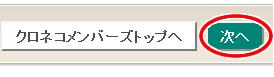 クロネコヤマト「集荷受付(宅急便)」次へ