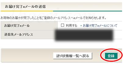 クロネコヤマト「送り状情報入力」「登録」