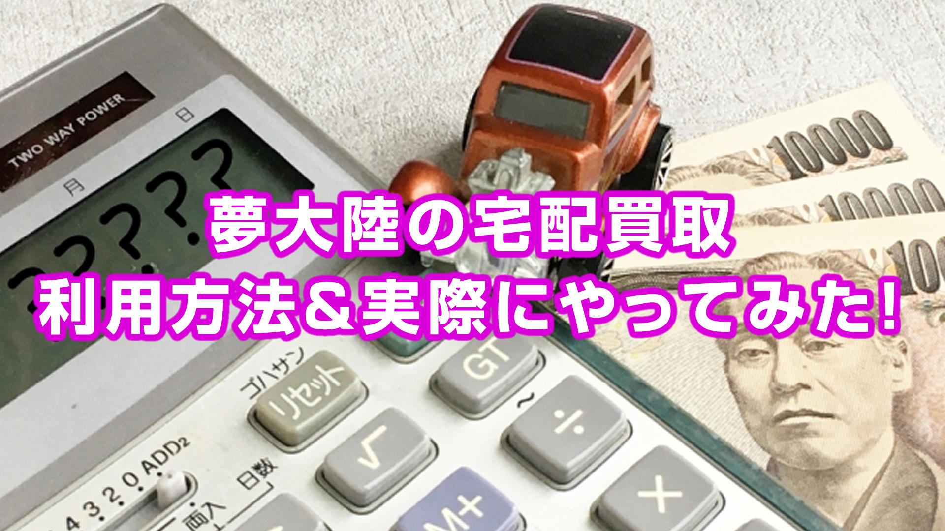 夢大陸【楽天買取】の宅配買い取りを初めてやってみた!