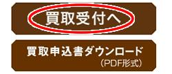 夢大陸【楽天買取】の宅配買取の申し込み手順・流れ「買取受付へ」