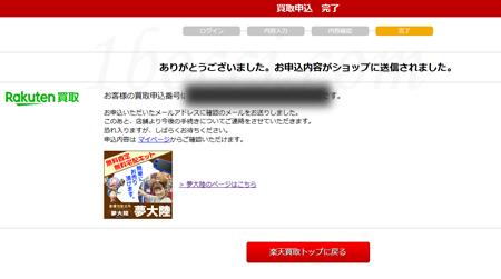 夢大陸【楽天買取】「ありがとうございました。お申込内容がショップに送信されました。