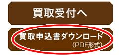 夢大陸【楽天買取】の買取申込書をダウンロードする