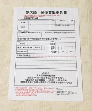 夢大陸【楽天買取】の買取申込書を記入する