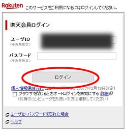 夢大陸【楽天買取】の宅配買取の申し込み手順・流れ「楽天会員」にログイン