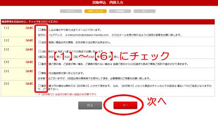 夢大陸【楽天買取】の宅配買取の申し込み手順・流れ「買取申込 内容入力」