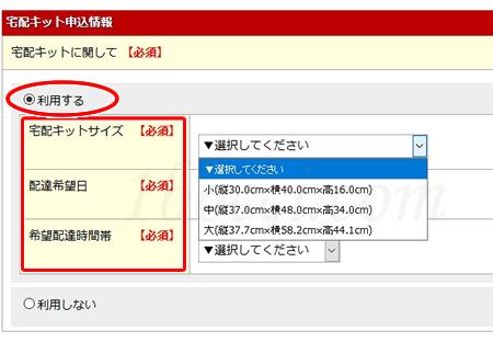 夢大陸【楽天買取】の宅配買取の申し込み手順・流れ「宅配キット申込情報」