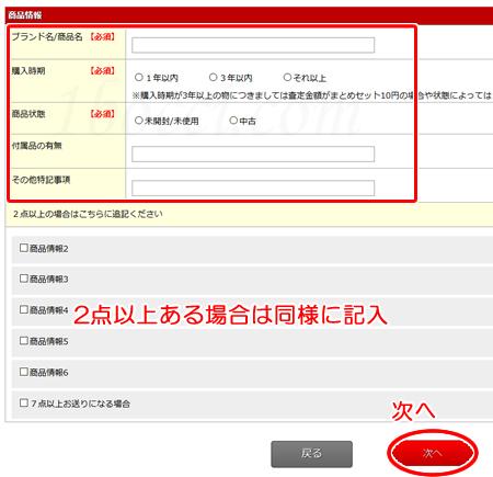 夢大陸【楽天買取】の宅配買取の申し込み手順「商品情報」の入力