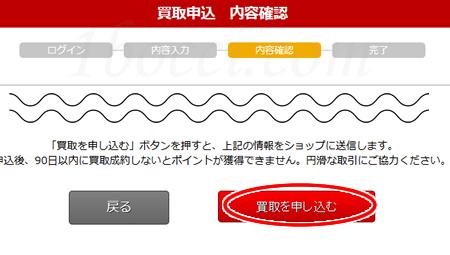夢大陸【楽天買取】の宅配買取の申し込み手順・流れ「買取を申し込む」