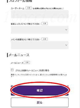 ヤマハ オンラインメンバープロフィール情報の後確認