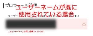ヤマハ オンラインメンバーユーザーネーム使用できない