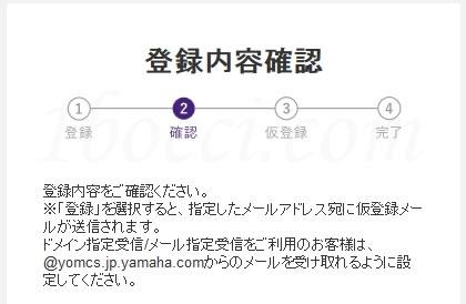 ヤマハ オンラインメンバー登録内容確認