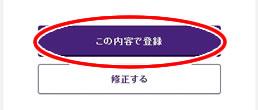 ヤマハ オンラインメンバーこの内容で登録する