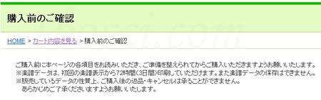 ヤマハぷりんと楽譜「購入前のご確認」画面