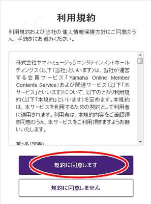ヤマハ オンラインメンバー「規約に同意します」