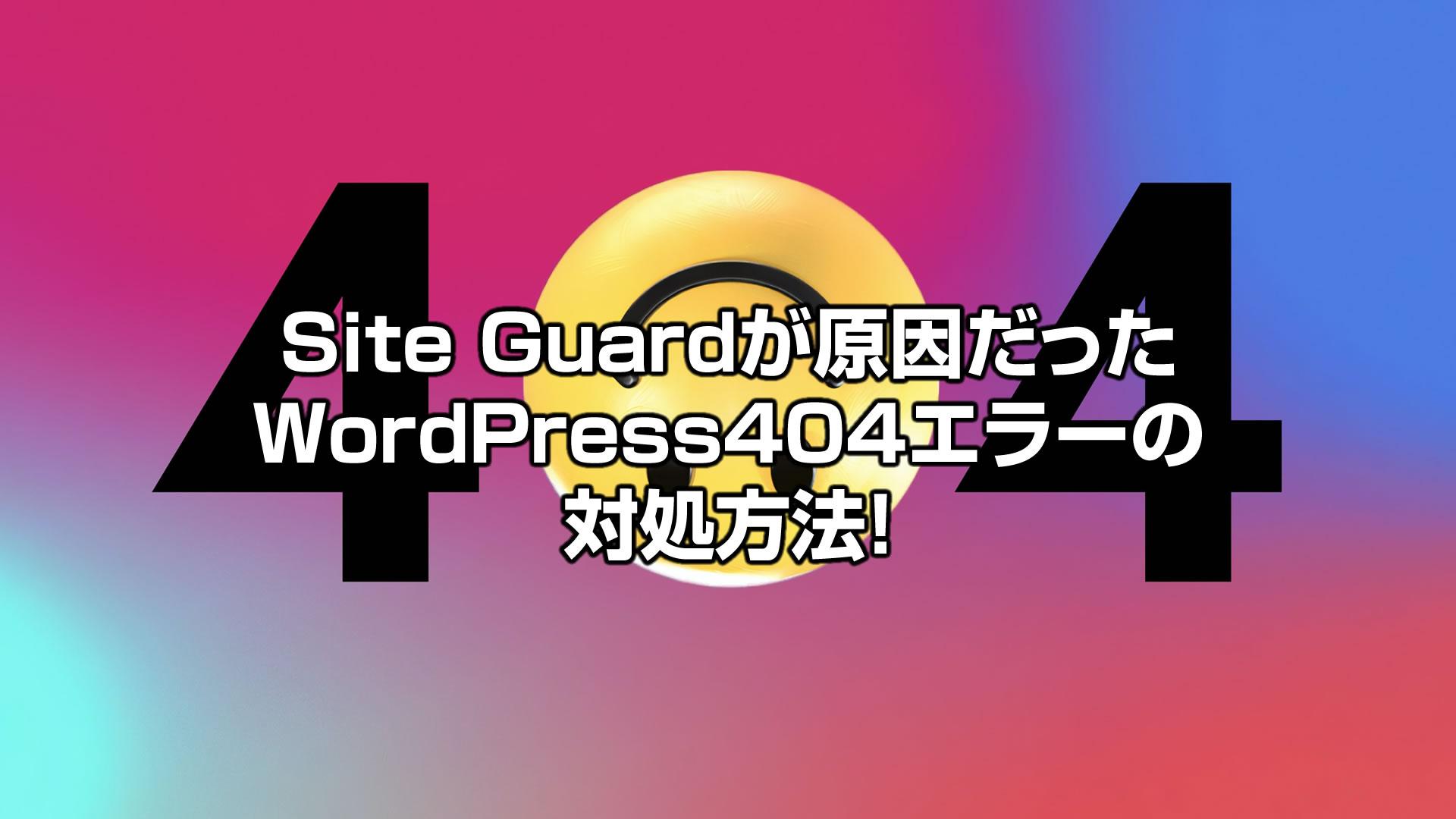 WordPress管理画面の404エラー!Site Guard WP Pluginが原因だった