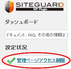 Site Guard WP Pluginの何が原因「管理ページアクセス制限」