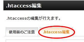 Site Guard WP Pluginの404エラーの対処方法「.htaccess編集」に変更