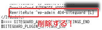 Site Guard WP Pluginの404エラーの対処方法.htaccessを修正して404エラーを解除する
