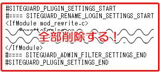 Site Guard WP Pluginごと削除