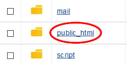 「public_html」フォルダ