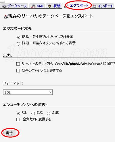 phpmyadminデータベースのバックアップ