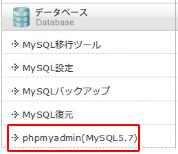 「phpmyadmin(MySQL)」をクリック